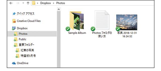 画像: Windows10のエクスプローラーで確認。写真をパソコンで見たり加工したりできる。