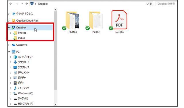 画像: 「Dropbox」のサイトで専用アプリをダウンロードしてパソコンに組み込むと、エクスプローラーに「Dropbox」が表示される。