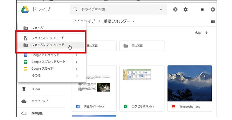 画像: 画面左上の「+新規」から「ファイルのアップロード」か「フォルダのアップロード」を選ぶと、データをドライブへ送信できる。