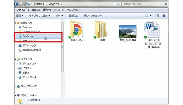 画像: OneDriveのサイトからアプリをダウンロードすると、エクスプローラーで利用できる。マイクロソフトのアカウントでサインインすればOK。