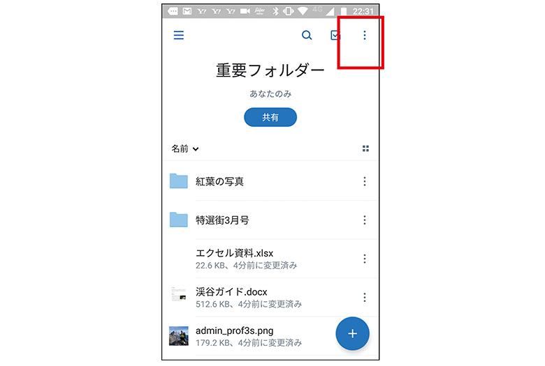 画像: AndroidスマホにDropboxアプリを入れて開いたところ。右側の縦3点をタップすると各種の操作が行える。 iPhone版も同様。