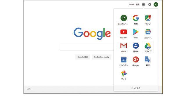 画像: https://drive.google.com/drive/ Googleのトップページで、Googleアプリ(Googleサイト右上の正方形9個のアイコン)からドライブを開くだけで利用できる。
