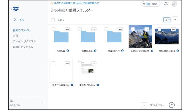 画像: https://www.dropbox.com/ ブラウザーでDropboxにログインした例。何か操作したいときは、画面各所の「…」を押すと対応したメニューが出る。
