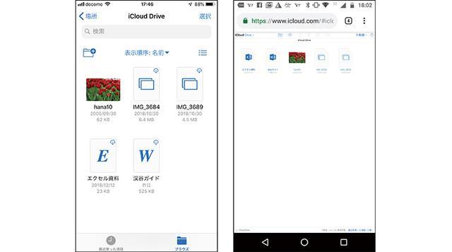 画像: iPhoneは「ファイル」アプリの「ブラウズ」で「iCloud Drive」を開き、データを操作できる(左)。Androidスマホは、標準ブラウザーでiCloud.comを開き「PC版サイトを見る」に設定、「iCloud Drive」をタップする(右)。