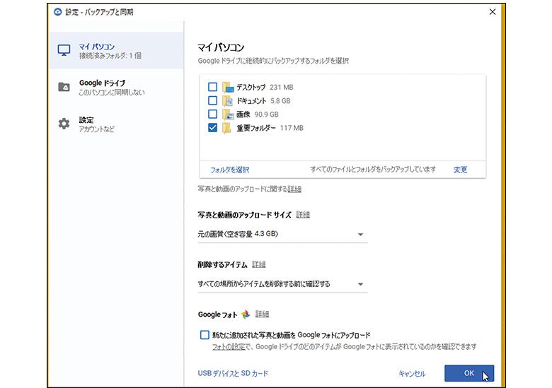 画像: Googleのサイトから「バックアップと同期」をダウンロードするとパソコン内のフォルダーとGoogleドライブを同期できる。
