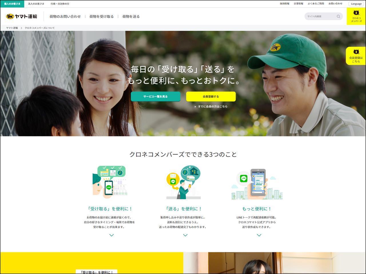 画像: www.kuronekoyamato.co.jp
