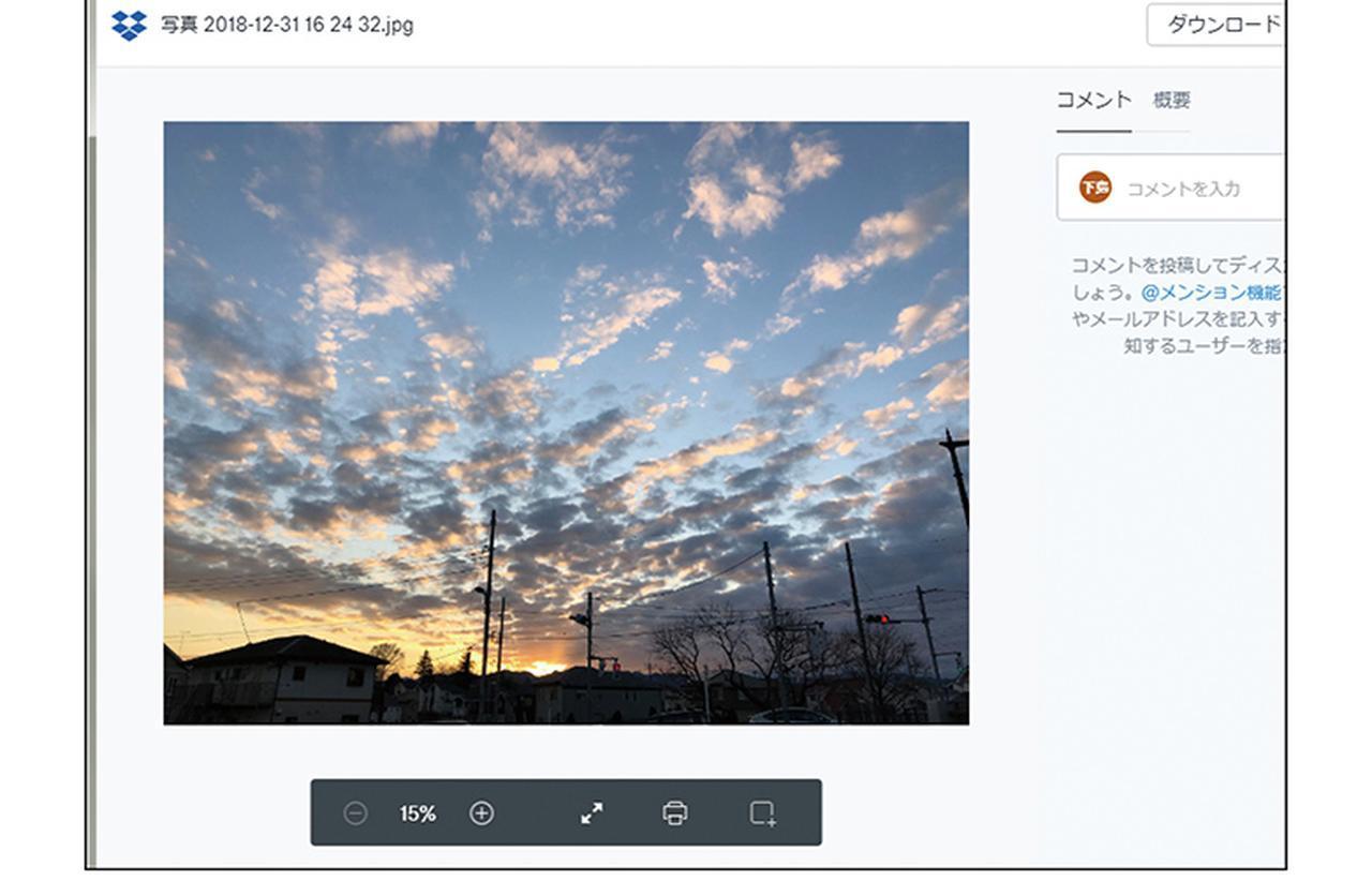 画像: 自分のDropbox内でファイル右上の「…」から「共有」を選び、相手に連絡すると共有できる。この画面は、相手が共有した写真を開いたところ。