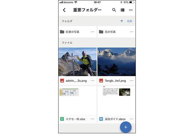 画像: Androidスマホには、もともとアプリが装備される。iPhoneやiPadでも、Googleアカウントを取得して無料アプリを入手すれば同じように使える。