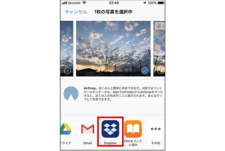 画像: iPhoneからDropboxへ写真をアップロード。