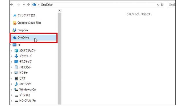 画像: https://onedrive.live.com/about/ja-jp/ Windows10には最初からOneDriveがセットされている。最初は空だがエクスプローラー上でドラッグすればファイルを保存できる。