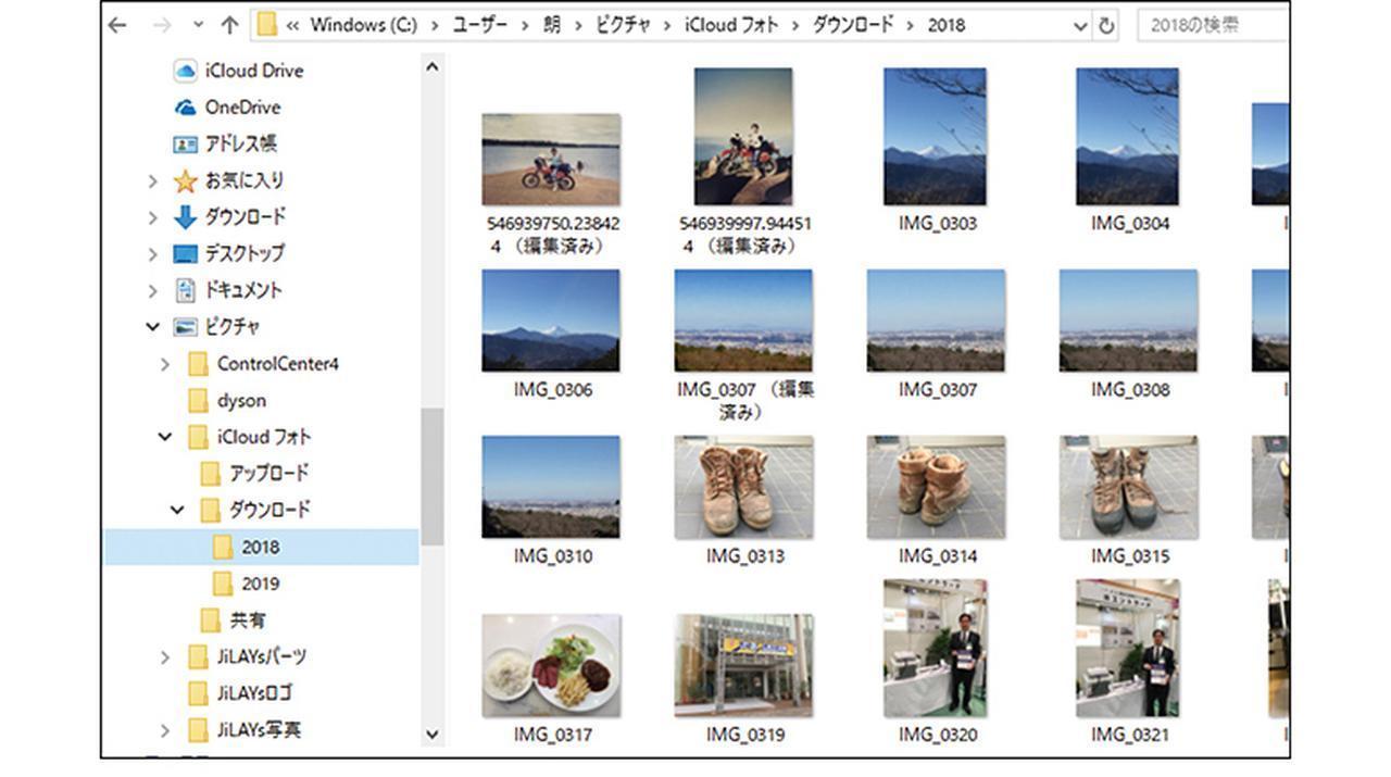 画像: アプリを組み込み、アップルIDでログイン。iCloudフォトでダウンロードの操作をするとパソコン内に写真が読み込まれる。