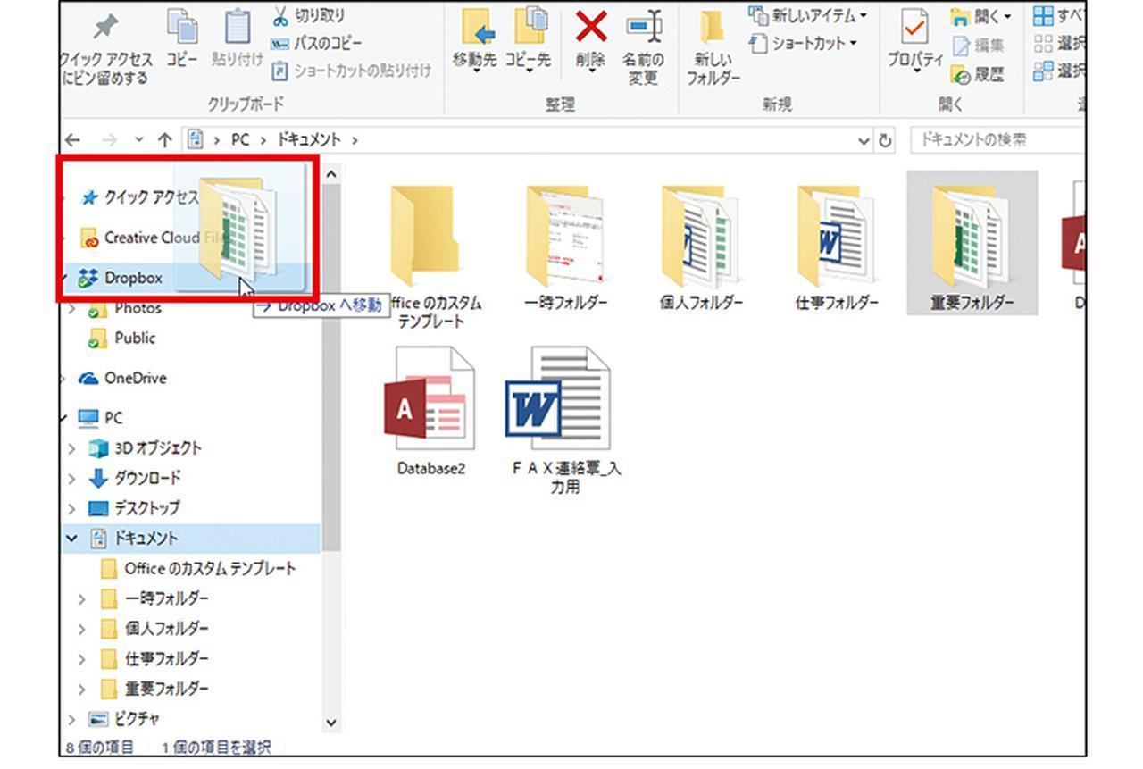 画像: エクスプローラーで、ファイルまたはフォルダーを「Dropbox」にドラッグ&ドロップすれば、データをドライブへ送ることができる。