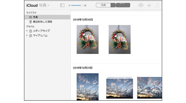 画像: 同時に、iCloudにも送られている。