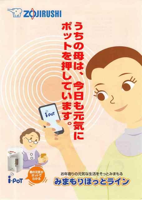 画像1: www.mimamori.net