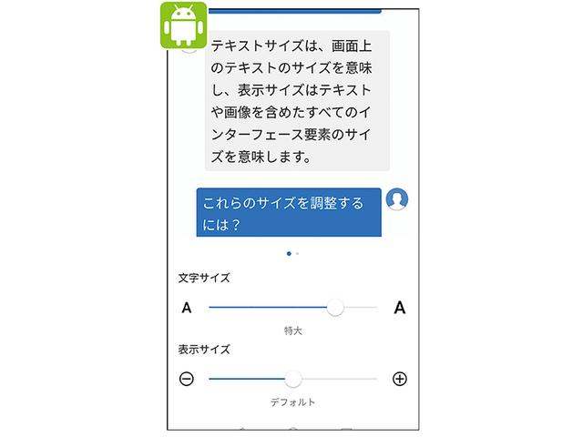 画像: 「設定」→「ディスプレイ」→「テキストサイズと表示サイズ」で変更可能。Androidのバージョンによって、項目名などに違いがある。