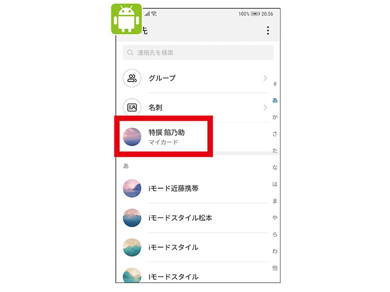 画像: 「連絡先」アプリの最上段「マイカード」を開けば、電話番号が表示される。メールアドレスは自分で入力していないと表示されない。