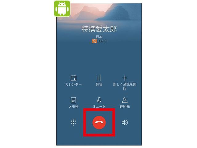 画像: 画面上の赤い受話器ボタン(フックボタン)をタップすると電話が切れる。ロックボタンを押すと、画面は消えるが、電話は切れない。