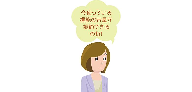 画像1: 音声通話とコンテンツ音量調節は別