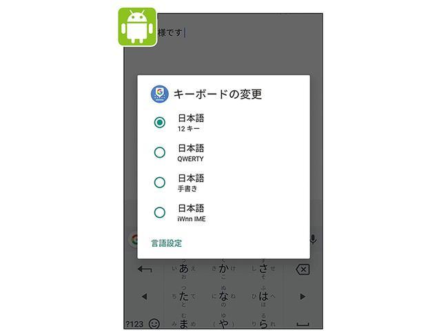 画像: 多くの機種で、キーボード上部の設定ボタンからキーボードを切り替えられる。QWERTY配列がパソコンと同じスタイルとなる。