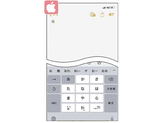 画像: 「日本語かな」の「12キー」では、文字キーを連打することで、ケータイ打ちが可能。特別な設定は不要だが、連打のタイミングには少し注意が必要。