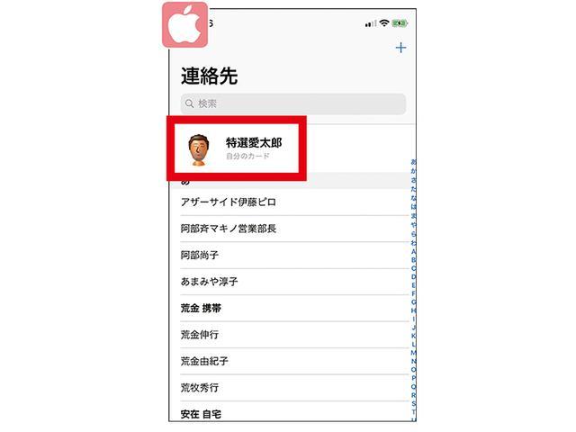 画像: 「連絡先」アプリの最上段「自分のカード」を開けば、電話番号や電話番号にひもづけされたメールアドレスなどが確認できる。