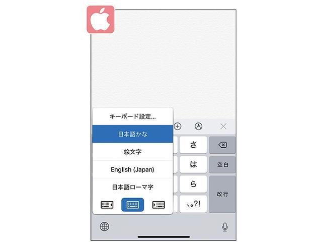 画像: キーボード下の地球儀マークをタップすればキーボードを切り替えられる。パソコンスタイルは、「設定」で「日本語ローマ字」を追加する。
