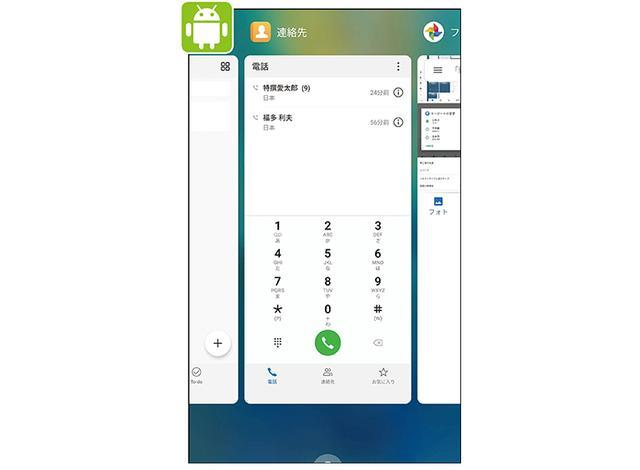 画像: 画面下の右側にあるマルチタスクボタンをタップすると、アプリの起動履歴が表示される。終了させたいアプリを上にスワイプする。