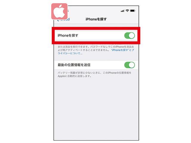 画像: 「設定」→「ユーザー」→「iCloud」→「iPhoneを探す」をオンにする。別の端末の「iPhoneを探す」アプリで紛失端末の位置がわかる。