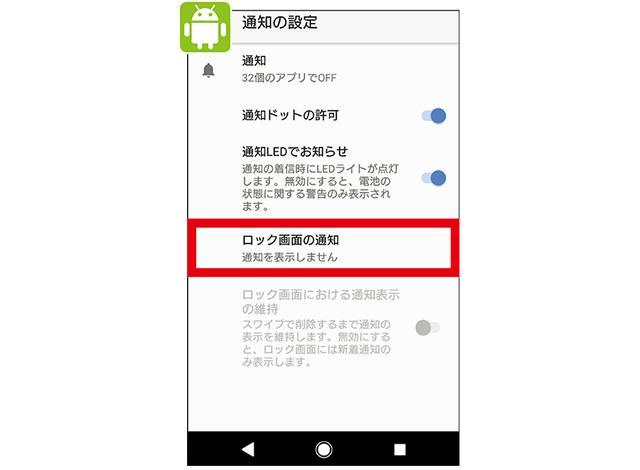 画像: 「設定」→「アプリと通知」→「通知の設定」→「ロック画面の通知」をタップし、「通知を表示しません」を選択。