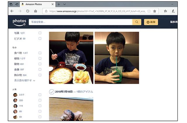 画像: プライム会員(月額400円または年額3900円)向けのサービスで、写真ならファイル形式を問わずオリジナルデータのまま無制限に保存できる。