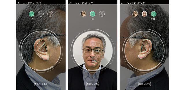 画像: 個人用データの作成は、Android用アプリ「SXFI App」で、両耳と正面の顔の写真を撮影するだけだ。