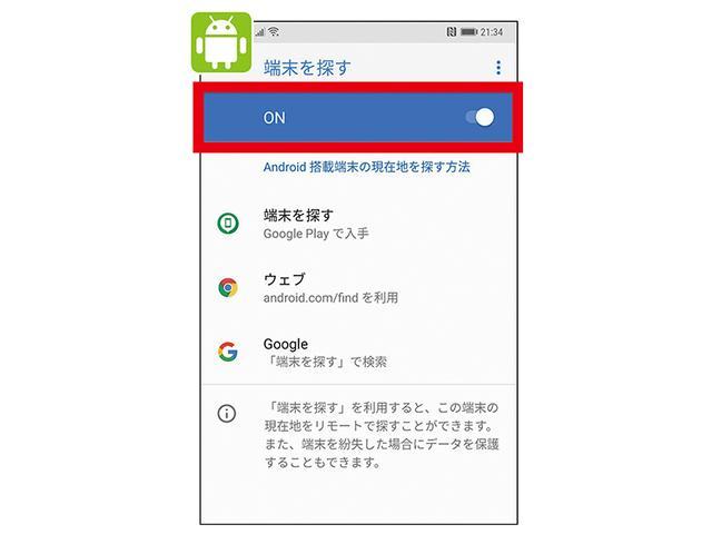 画像: 「設定」→「セキュリティ」→「端末を探す」をオンにする。Googleサイトの「端末を探す」を使えば、紛失端末の位置がわかる。