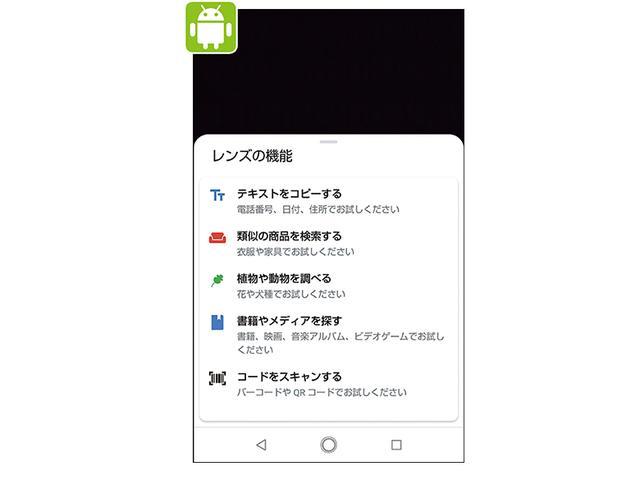 画像: Androidスマホが順次アップデート対応している「Googleレンズ」には、QRコードやバーコードをスキャンする機能が搭載されている。