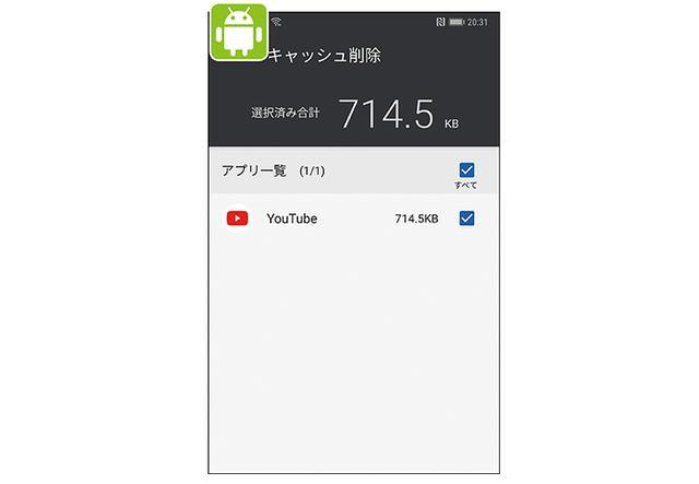 画像: キャッシュとは、アプリが作った一時保存用のデータのことで、ストレージを圧迫して動作を遅くすることがある。これを削除するといい。