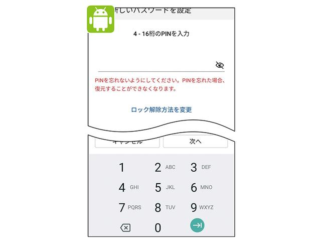 画像: 「設定」→「セキュリティ」から「ロック解除方法を変更」へと進み、「パスワード」を選択し、10桁以上のパスワードに設定する。