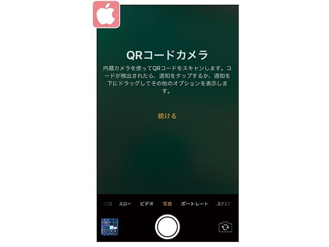 画像: カメラで直接読み取ることもできるが、コントロールセンターでQRコードのアイコンをタップすると、QRコードカメラとして起動する。