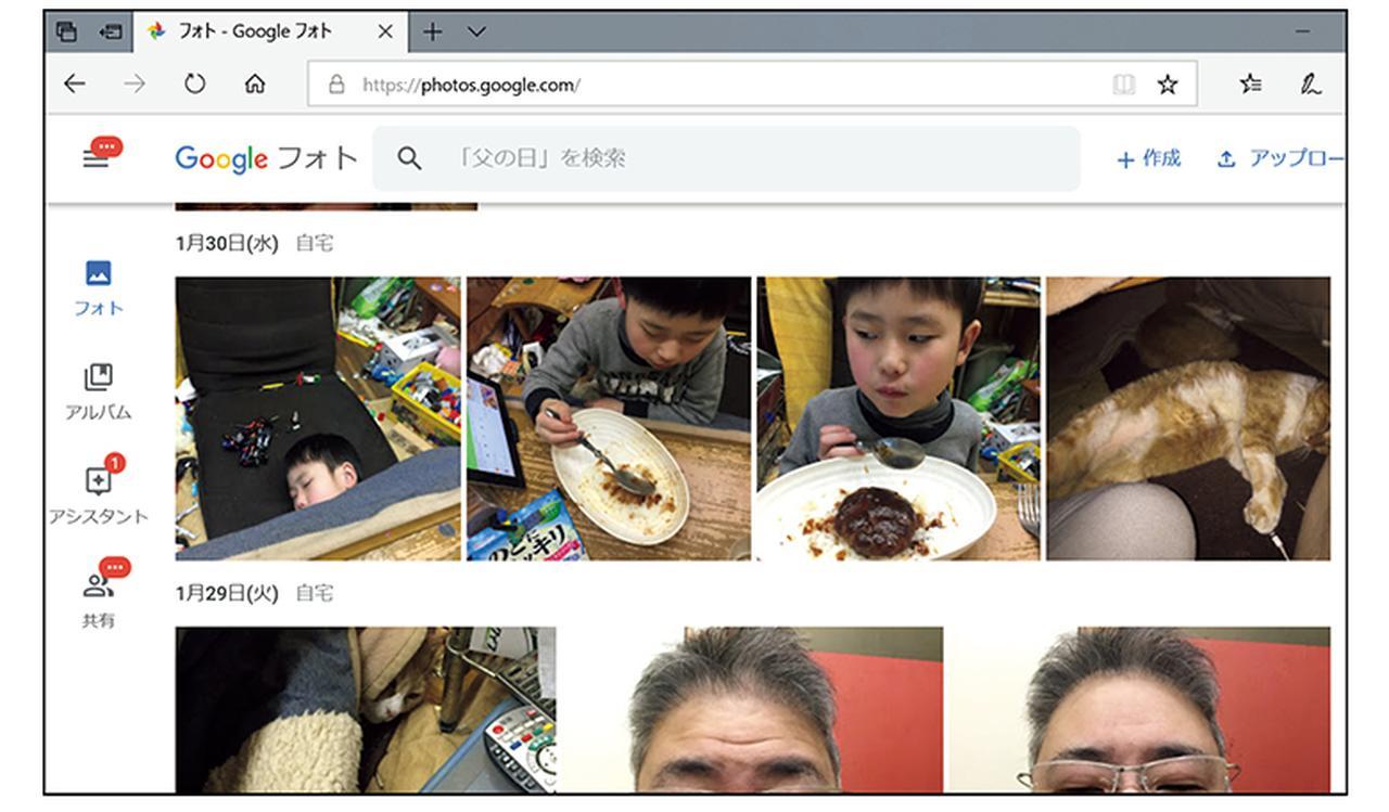 画像: Googleフォトは、無料で写真と動画を無制限に保存できる。保存にはサイズ的な制限があるが、上の画面のようにパソコンからアクセスすることもできる。