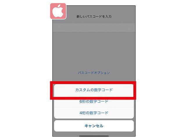 画像: 「設定」→「Face IDとパスコード」→「パスコードの変更」→「パスコードオプション」で「カスタムの英数字コード」を選択する。