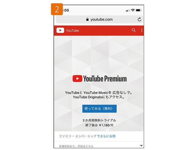 画像: ウェブブラウザーで登録ページにアクセスすると、月額料金1180円が提示されるので、ここから登録しよう。