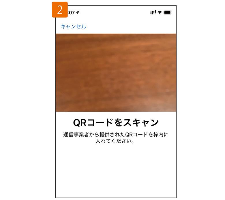 画像: パソコンからウェブで申し込みを済ませると、QRコードがメールで送られてくる。これを読み取ると、eSIMに必要な情報が書き込まれてiPhoneがデュアルSIMになる。