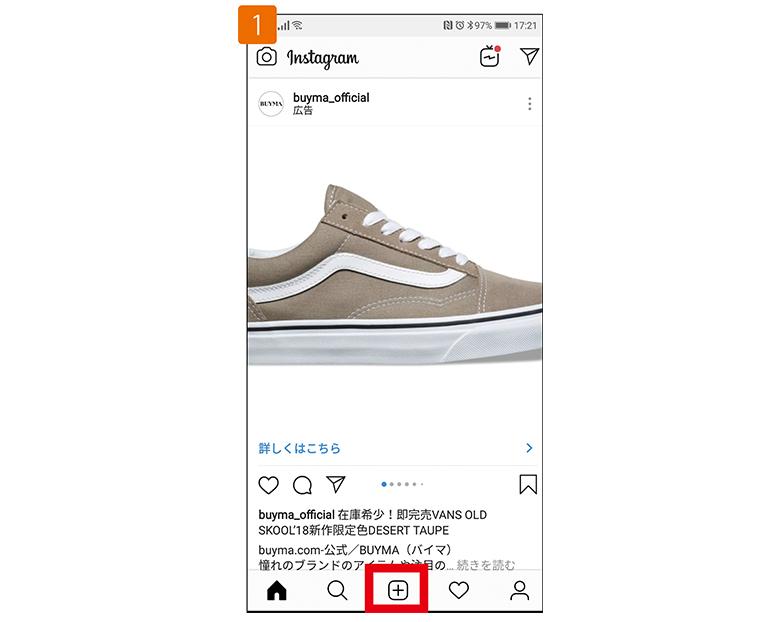 画像: アプリを起動すると、タイムライン形式でほかのユーザーの写真や広告が並ぶ。写真を投稿したいときは画面下の「+」をタップしよう。