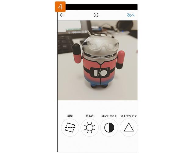 画像: 「編集する」ボタンをタップすると、傾きを調整できたり、明るさやコントラストを変更したりすることができる。