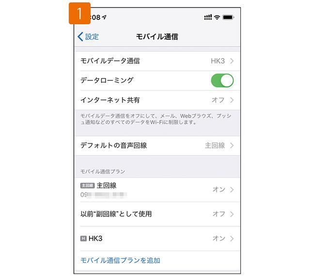 画像: eSIMは、iPhoneの「設定」の「モバイル通信」で設定する。香港の「3」や、フランスの「Ubigi」といったキャリアは、日本からも契約することが可能だ。
