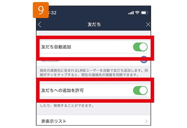 画像: 「友だち自動追加」と「友だちへの追加を許可」は、必要に応じてオンに切り替えることも可能。知らない人が自動追加された場合にブロックすることもできる。