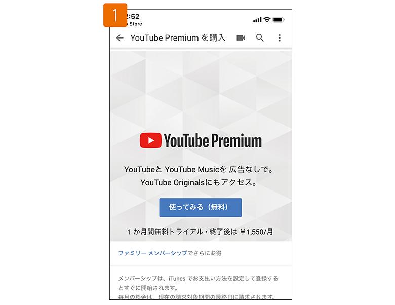 画像: iPhoneのアプリから登録しようとすると、月額1550円が提示される。ここから登録するのは損だ。