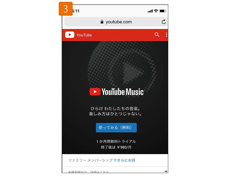 画像: 「ミュージックプレミアム」単体での登録も可能。iPhoneはウェブブラウザーからの登録で月額980円になる。