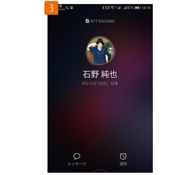 画像: 2枚のSIMカードで同時に待ち受けることが可能なため、どちらの電話番号に着信があっても着信音が鳴る。画面上に、どちらのSIMかも表示される。