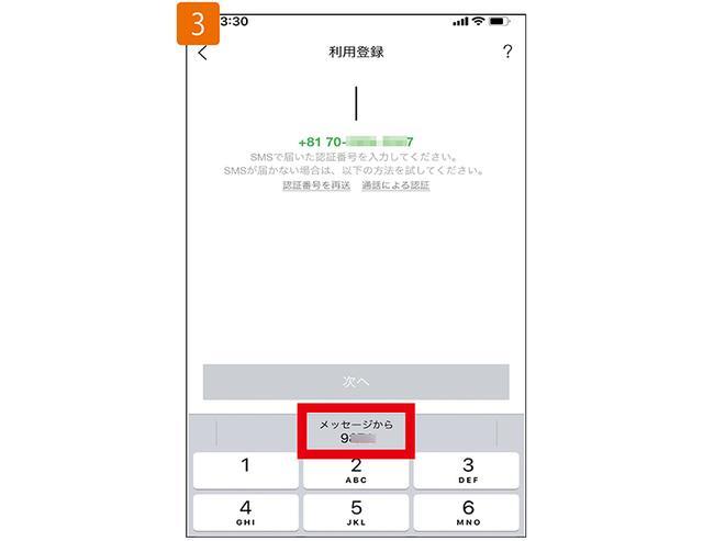 画像: SMSで認証番号が届く。iPhoneの場合は、その番号を入力。Androidの場合は自動で入力される。