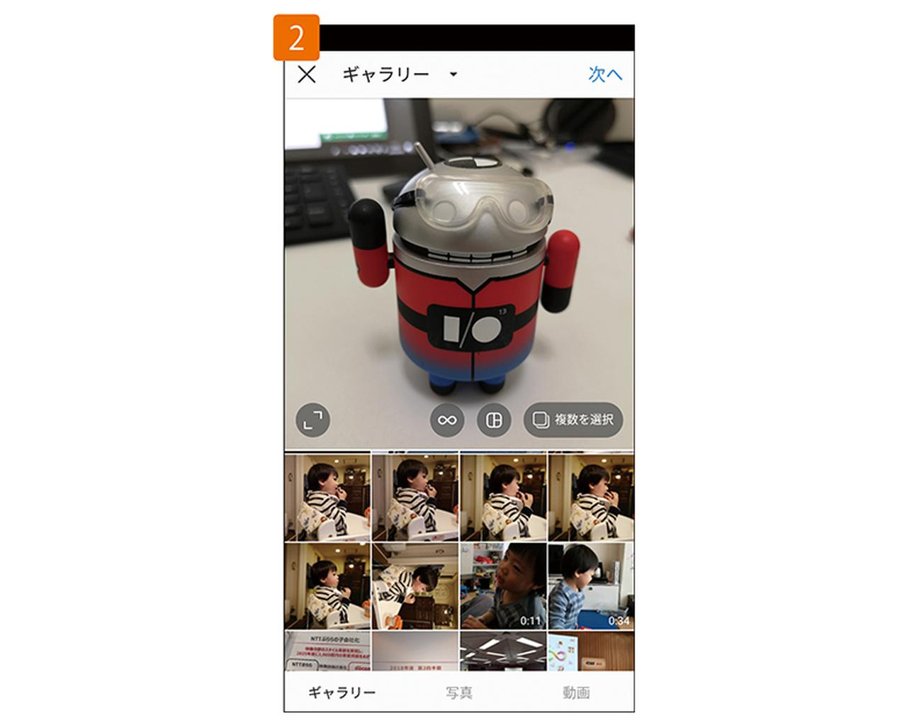 画像: 画面下半分のサムネールをスクロールして、投稿したい写真を選択。上半分に表示されている画像にトリミングをかけることができる。