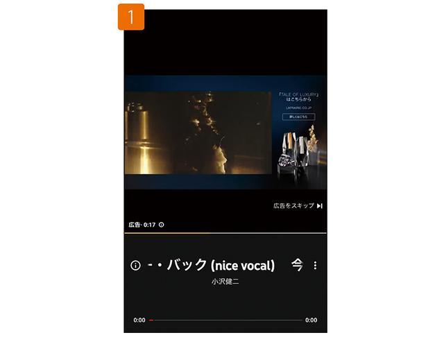 画像: 無料版はプレイリスト再生がメインになっており、決められた曲順を変えることができず、1曲再生ごとに音声広告が挿入される。